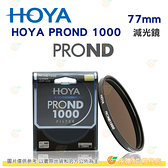 日本 HOYA PROND 1000 ND1000 77mm 減光鏡 減10格 ND減光 濾鏡 公司貨