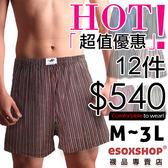 HUSSAR 精梳棉風格平口褲 12件$540  多款花色隨機出貨  《短褲/四角褲/內褲/9S》