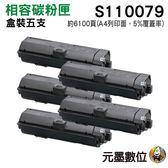 【五支組合 ↘8990元】EPSON S110079 相容高容量碳粉匣 盒裝 適用M220 M310 M320