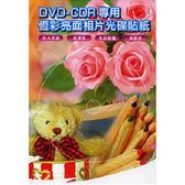 ◆免運費◆ 恆彩 NP-0025 亮面相片 CD/DVD光碟貼紙/內徑15mm小孔(一組 3包)x1