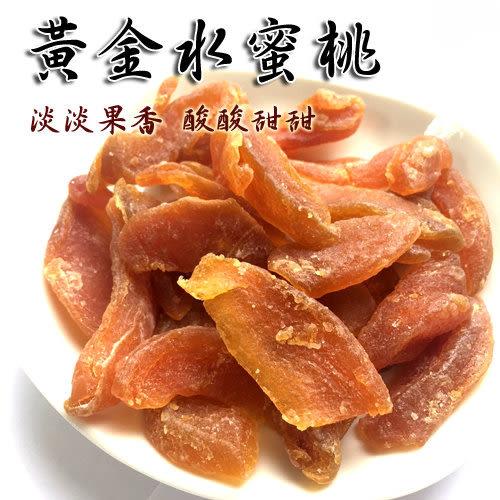 黃金水蜜桃 水蜜桃乾 果乾蜜餞 零食點心下午茶 濃濃水果香 200克 【正心堂】