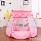 帳篷室內游戲屋嬰兒公主房小孩玩具寶寶戶外波波海洋球池折疊 YXS新年禮物