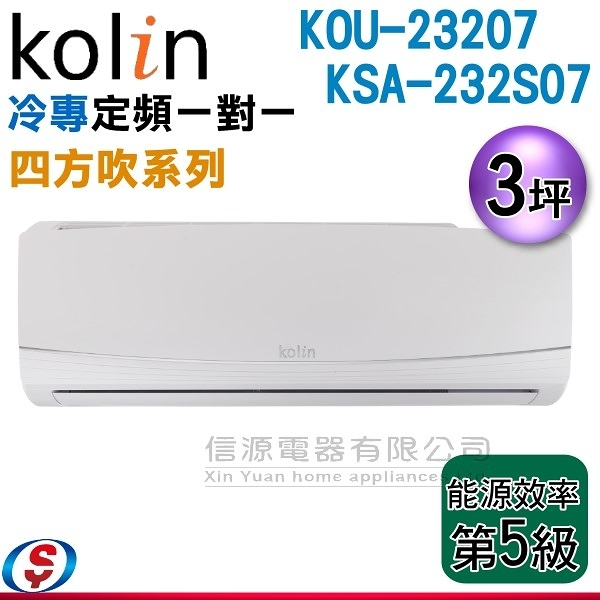 【信源】歌林 kolin 3坪四方吹定頻分離式1對1冷氣《KOU-23207+KSA-232S07》含標準安裝