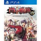 【預購PS4】英雄傳說 閃之軌跡 II:改 -《中文版》