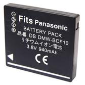 Kamera Panasonic DMW-BCF10 高品質鋰電池 FX40 FX48 FX60 FX65 FX66 FX68 FX75 保固1年 CGA-S009 DMW-BCF10E