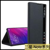 【萌萌噠】三星 Galaxy Note10 Note10+  新款側邊視窗設計 簡約商務 側翻皮套 支架 防摔保護殼 手機套