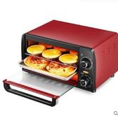 家用烘焙多功能迷你小烤箱12升220VLX 【新品上新】