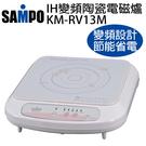 【SAMPO聲寶】IH變頻陶瓷電磁爐(KM-RV13M)