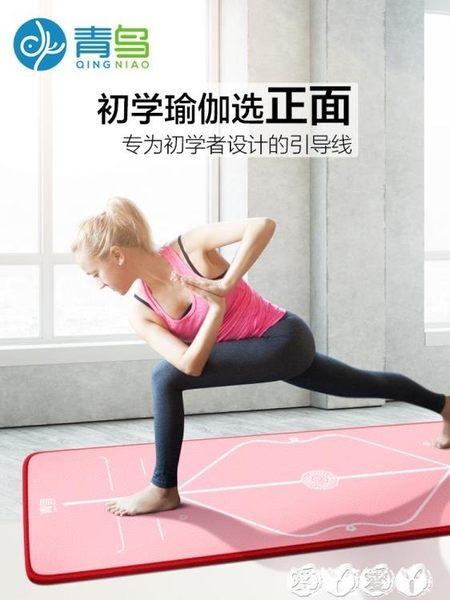 瑜伽墊 初學者瑜伽墊加厚加寬加長女男士防滑瑜珈舞蹈健身墊子三件套 【全館9折】