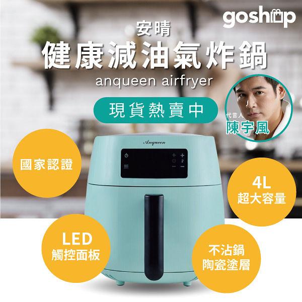 免運 送贈品 安晴 健康減油 氣炸鍋 Anqueen AQ-P19 4L 1400W 陶瓷不沾塗層 LED顯示 低油煙 薯條機