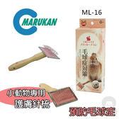 《日本Marukan》天使兔系列-小動物專用護膚針梳 ML-16