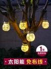 太陽能燈 太陽能燈別墅庭院裝飾花園佈置院子陽臺戶外家用防水掛樹燈小夜燈