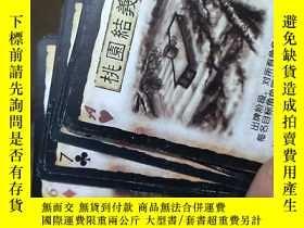 二手書博民逛書店罕見三國卡片牌遊戲牌兩封剛拆齊全Y236704