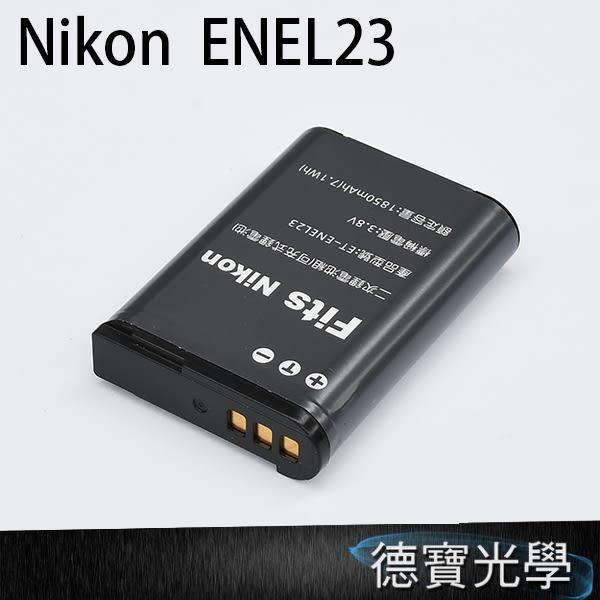 ▶滿件折百 Nikon MCEN-EL23 ENEL23 副廠 充電 電池 鋰電池 德寶光學 保固三個月 免運