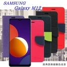 【愛瘋潮】三星 Samsung Galaxy M12 5G 經典書本雙色磁釦側翻可站立皮套 手機殼 可插卡 可站立 掀蓋套