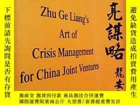 二手書博民逛書店低價罕見Zhu Geliang s Art of Crisis Management for China Join