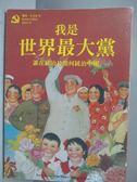 【書寶二手書T1/政治_NNW】我是世界最大黨-誰在統治及如何統治中國_羅旺‧卡立克