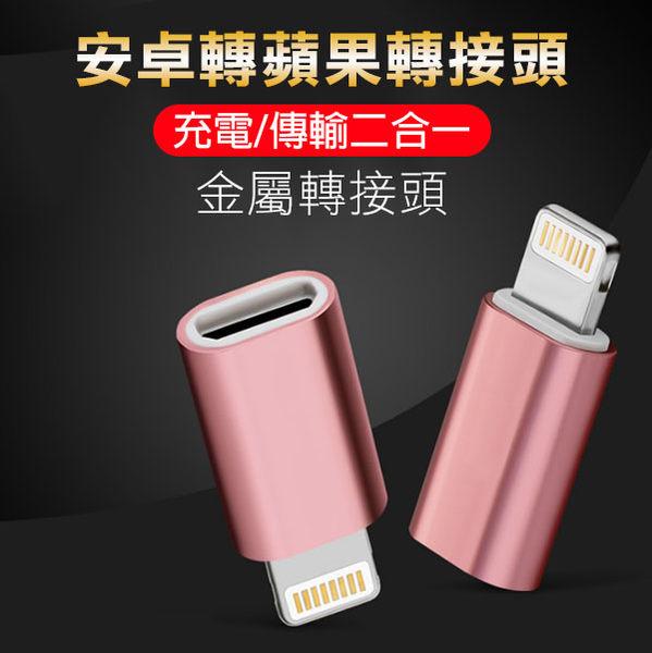 安卓 轉 蘋果 5S/6S/Plus/7P 轉接頭 iPhone 充電線 轉換頭 數據 線頭
