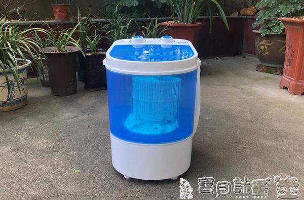 洗衣機 迷你小型洗衣機單筒桶宿舍半全自動洗脫一體嬰兒童微型脫水帶甩干igo 220v 寶貝計畫