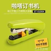 日本PLUS普樂士ST-010XH啪嗒訂書機便攜型可以調節深淺迷你訂書機學生用女小號型訂書器