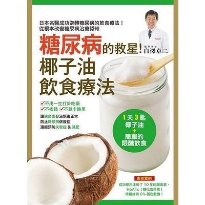 糖尿病的救星椰子油飲食療法(擺脫胰島素製劑和藥物輕