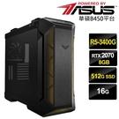 【華碩平台】AMD R5 四核{重演軍規}RTX2070獨顯電玩機(R5-3400G/16G/512G SSD/RTX2070S-8G)