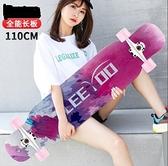 滑板 滑板長板初學者女生成年男兒童青少年成人專業雙翹刷街四輪滑板車TW【快速出貨八折搶購】