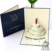 生日賀卡立體韓國手工禮物音樂祝福小卡片【步行者戶外生活館】