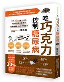 吃巧克力控制糖尿病︰每日25公克黑巧克力,讓你降低糖化血色素、促進胰島素分泌、..