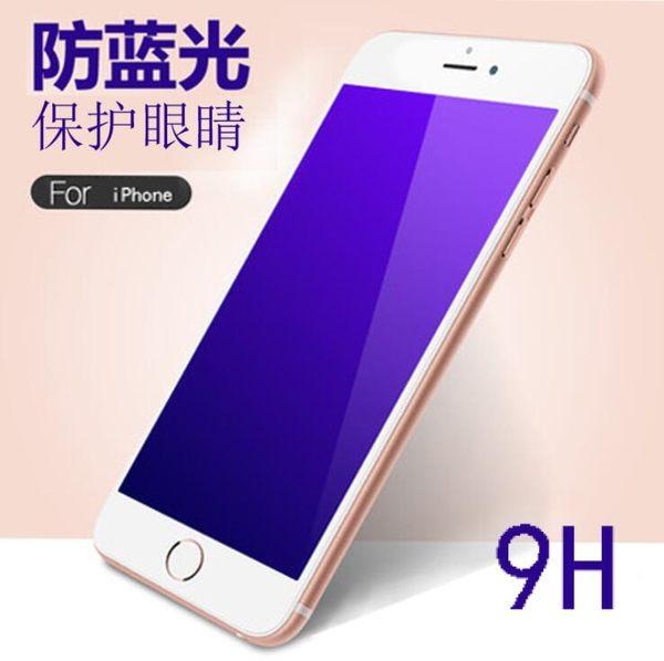 藍光護眼 0.2mm鋼化膜 iphone 6s 4.7 iphone 6s plus 5.5鋼化膜 防藍光護眼功能 保護貼