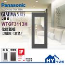 國際牌GLATIMA系列開關面板 WTGF3113H 灰色化妝蓋板 (3個用)