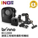 【6期0利率】BCC2000 建築工程縮時攝影相機組 肯佳公司貨 TLC2000 +ATH2000 IPX5 防水盒+ACC1000 夾具