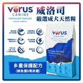 【力奇】VeRUS 威洛司 嚴選成犬天然糧-多重保護(鯡魚餐&馬鈴薯)24LB【效期2020.01.24】(A001B36-22)