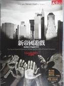 【書寶二手書T9/社會_HAT】新帝國遊戲-經濟殺手的祕密世界_李芳齡, 史帝芬.海