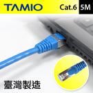 【鼎立資訊】TAMIO Cat.6 高速 傳輸 專用線 *5M* 臺灣製造 支援250MHz (廣)