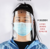 紓困振興 透明防護面罩面具防濺油廚房炒菜護臉做飯防飛濺油煙防護面罩 新北購物城