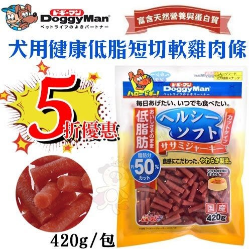 『寵喵樂旗艦店』DoggyMan《犬用健康低脂短切軟雞肉條》420g 狗零食