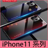 【萌萌噠】iPhone 11 Pro Max 絢麗奢華風 漸變紋理玻璃 iPhone11 全包軟邊+紋理鋼化玻璃背板 手機殼