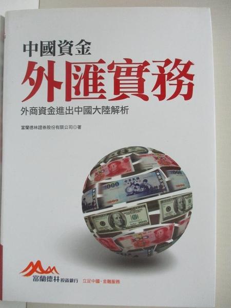 【書寶二手書T1/投資_HB3】中國資金外匯實務:外商資金進出中國大陸解析