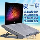 筆記本支架散熱器底座小米air13.3寸電腦pro蘋果15.6聯想13戴爾14 韓語空間