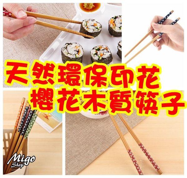 【韓天然環保印花櫻花木質筷子 一雙入】無油漆無蠟復古家用廚房木筷子