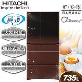 【日立HITACHI】日本原裝變頻735L。六門電冰箱。光燦棕(RX730GJ_ZT)