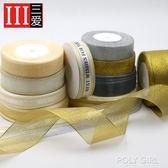 金色銀色蕾絲絲帶手工DIY禮品盒包裝盒裝飾綢帶透明緞帶蛋糕彩帶 polygirl