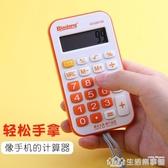 學生迷你考試便攜式計算器小號彩色卡通計算機ADG98169帶掛繩迷你便攜會計 生活樂事館
