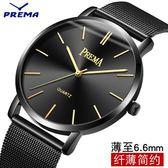手錶 網帶超薄男錶時尚潮流正韓簡約皮帶鋼帶防水學生女錶男士手錶