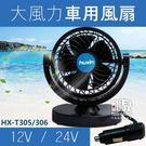 【妃凡】大風力 車用 風扇 12V 藍 HX-T305 一般轎車用 涼風扇 省油 360度 77