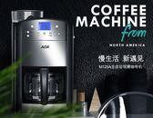 AC-M125A咖啡機家用全自動磨豆一體機美式咖啡機壺  魔法鞋櫃  220v
