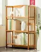 书架 简易书架收纳置物架简约现代实木多层落地儿童桌上学生书柜igo 夢藝家