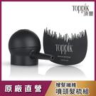 【頂豐 Toppik】 噴頭+髮線梳組...