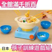 【小火鍋(電動)】日本 豆豆夾夾樂 筷子訓練遊戲組 生日交換禮物桌遊【小福部屋】